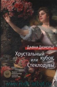 Хрустальный кубок, или Стеклодувы : роман