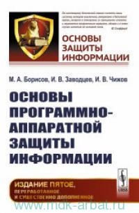 Основы программно-аппаратной защиты информации : учебное пособие