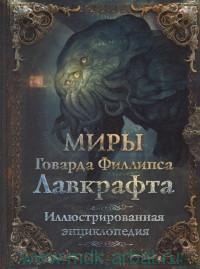 Мифы Говарда Филлипса Лавкрафта : иллюстрированная энциклопедия