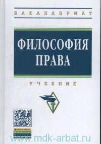 Философия права : учебник (ФГОС 3-го поколения)