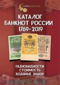 Каталог банкнот России, 1769-2019 : разновидности, стоимость, водяные знаки. Вып.1, 2019