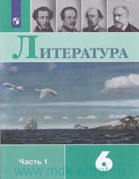 Литература : 6-й класс : учебник для общеобразовательных организаций. В 2 ч. Ч.1 (ФГОС)