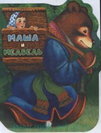 Маша и медведь : русская народная сказка в обработке М. А. Булатова