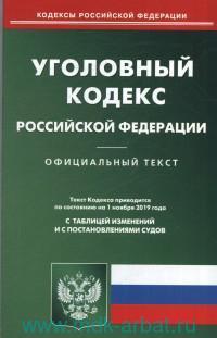 Уголовный кодекс Российской Федерации : Официальный текст по состоянию на 1 ноября 2019 г. +  таблица измерений и постановлениями судов