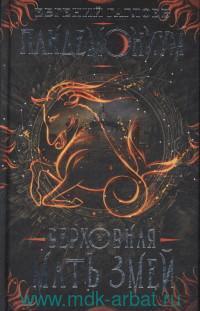 Верховная Мать Змей : роман