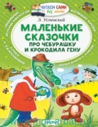 Маленькие сказочки про Чебурашку и крокодила Гену : сказочные истории