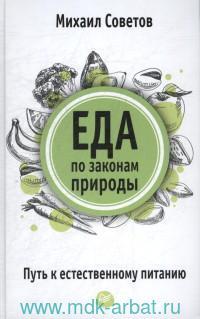 Еда по законам природы : путь к естественному питанию