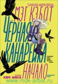 Черная Канарейка : начало : графический роман