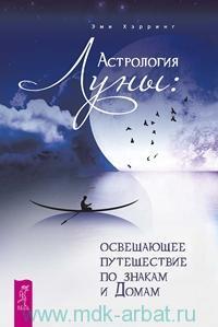 Астрология Луны : освещающее путешествие по знакам и Домам