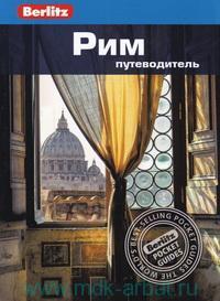 Рим : путеводитель