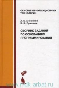 Сборник заданий по основаниям программирования : учебное пособие