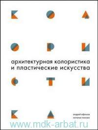 Архитектурная колористика и пластические искусства : монография