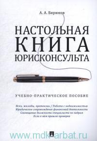 Настольная книга юрисконсульта : учебно-практическое пособие