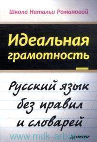 Идеальная грамотность : русский язык без правил и словарей