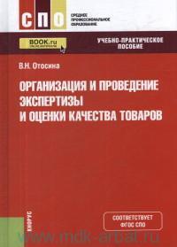 Организация и проведение экспертизы и оценки качества товаров : учебно-практическое пособие