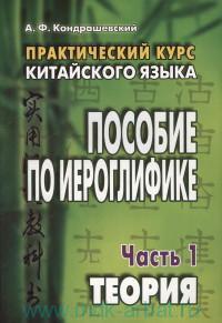 Практический курс китайского языка :  в 2 т. + CD