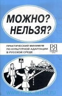 Можно? Нельзя? : практический минимум по культурной адаптации в русской среде