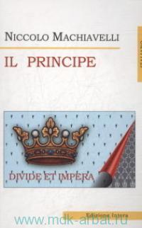 Il Principe = Государь