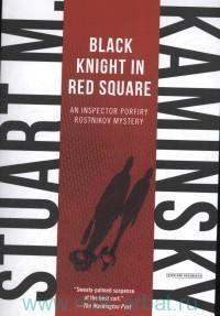 Black Knight in Red Square. An Insperctor Porfiry Rostnikov Mystery