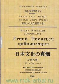 Гений Японской цивилизации : хрестоматия для чтения на японском языке с параллельным русским текстом