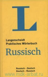 Langenscheidt Praktisches Worterbuch Russisch. Russisch-Deutsch, Deutsch-Russisch
