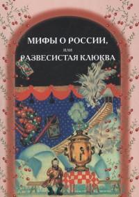 Мифы о России или развесистая клюква : пособие по чтению для иностранных учащихся