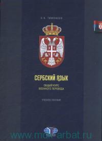 Сербский язык. Общий курс военного перевода : Учебное пособие