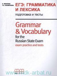 Grammar & Vocabulary for the Russian State Exam : exam practice and tests = ЕГЭ : Грамматика и лексика : подготовка и тесты