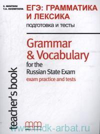 Grammar & Vocabulary for the Russian State Exam : exam practice and tests : Teacher's book = ЕГЭ : Грамматика и лексика : подготовка и тесты
