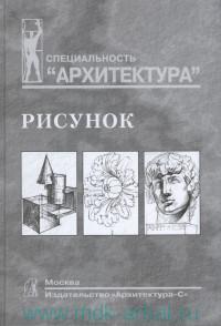 Рисунок : учебное пособие для вузов