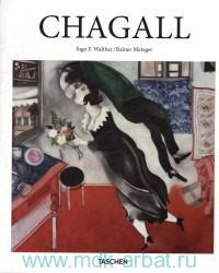 Marc Chagall (1887-1985) : Painting as Poetry
