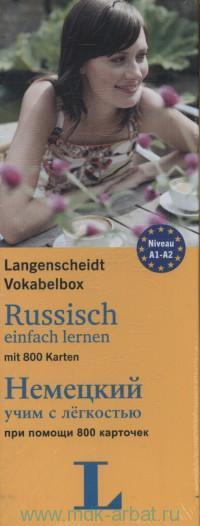 Langenscheidt Vokabelbox. Niveau A1-A2. Russisch einfach lernen mit 800 Karten = Немецкий учим с лёгкостью при помощи 800 карточек
