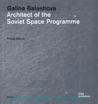 Galina Balashova. Architect of the Soviet Space Programme