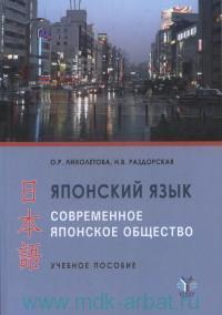 Японский язык : Современное японское общество : учебное пособие