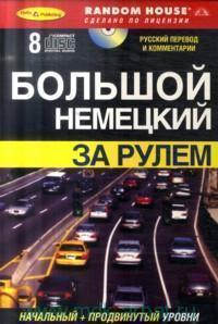 Большой немецкий за рулем : Начальный и продвинутый уровни : 8 AudioCD