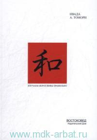 Японский язык. Изучаем иероглифы правильно
