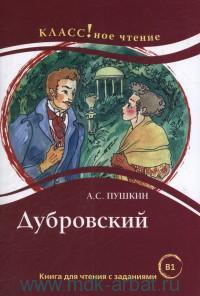 Дубровский : книга для чтения с заданиями для изучающих русский язык как иностранный : уровень B1
