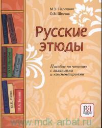 Русские этюды : пособие по чтению с заданиями и комментариями. Уровень B1-B2