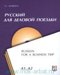 Русский для деловой поездки = Russian for a Business Trip. Уровень A1, A2