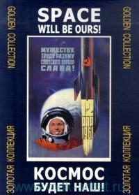 Космос будет наш! = Space Will be Ours! : 24 плаката