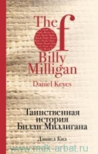 Таинственная история Билли Миллигана