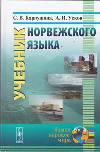 Учебник норвежского языка