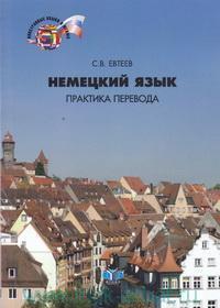 Немецкий язык. Практика перевода : учебное пособие : уровни B2-C1