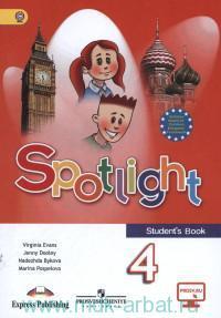 Английский язык : 4-й класс : учебник для общеобразовательных организаций = Spotlight 4 : Student`s Book (ФГОС)