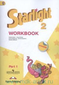 Английский язык : 2-й класс : рабочая тетрадь : учебное пособие для общеобразовательных организаций и школ с углублённым изучением английского языка. В 2 ч. Ч.1 = Starlight 2 : Workbook. Part 1 (ФГОС)