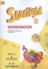 Английский язык : 2-й класс : рабочая тетрадь : учебное пособие для общеобразовательных организаций и школ с углублённым изучением английского языка. В 2 ч. Ч.2 = Starlight 2 : Workbook. Part 2 (ФГОС)