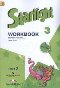 Английский язык : 3-й класс : рабочая тетрадь : учебное пособие для общеобразовательных организаций и школ с углублённым изучением английского языка. В 2 ч. Ч.2 = Starlight 3 : Workbook : Part 2 (ФГОС