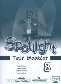Английский язык : контрольные задания : 8-й класс : учебное пособие для общеобразовательных организаций = Spotlight 8 : Test Booklet