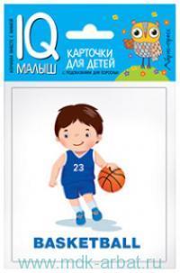 Спорт = Sport : карточки для детей с подсказками для взрослых : для детей с самого раннего возраста