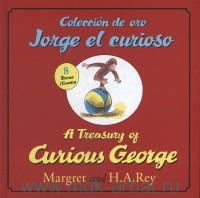 A Treasury of Curious George = Collection de oro Jorge el curioso